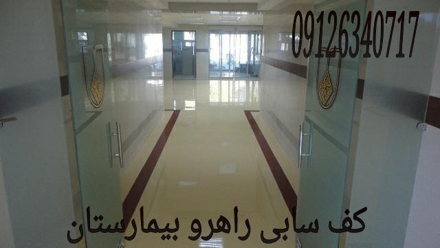 کفسابی راهروهای بیمارستان